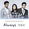 Bài hát Always - Park Wan Kyu