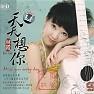 Bài hát 有一种爱叫放手/ Có Một Loại Tình Yêu Gọi Là Chia Tay - Lâm Hà