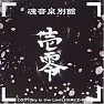 Bài hát オハリハジマリ ~少女綺想曲~Dream Battle~ feat. OBORODUKI - TAMAONSEN