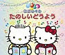 Bài hát HAPPY BIRTHDAY TO YOU - Hayashibara Megumi