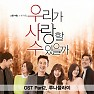 Can We Love OST Part 2 - Lunafly