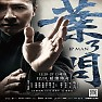 Bài hát 叶问 / Diệp Vấn (Diệp Vấn 3 OST) - Various Artists
