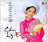 Em Gi Qu - Cm Ly
