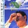 Bài hát The Rain - Joe Hisaishi