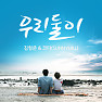 Bài hát Always Love You - Kim Hyung Jun ,Kota