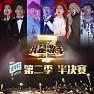 我是歌手第二季 半决赛 / Tôi Là Ca Sĩ Season 2 (Tập 12) - Various Artists