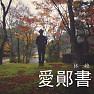 Bài hát 情比雨丝 / Tình Cảm Như Giọt Mưa - Lâm Nhất Phong