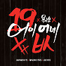 You Got Some Nerve (Dirty ver.) - Jun Hyung ft. Bigstar ft. Exid
