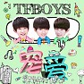 Bài hát 寵愛 / Sủng Ái (Dance MV Version) - TFBoys