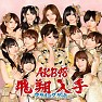 Bài hát フライングゲット (Flying Get) - AKB48