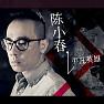 Bài hát 平凡英雄 / Anh Hùng Bình Dị - Trần Tiểu Xuân