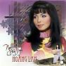 Bài hát Hoài Thu - Hoàng Lan