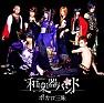 Bài hát 虹色蝶々 / Niji-iro Chouchou - Wagakki Band