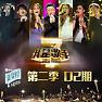 Bài hát 存在 / Tồn Tại (Live Ver.) - Đặng Tử Kỳ
