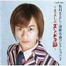 Album Enka Meikyoku Collection 2 Kiyoshi no Zundoko Bushi - Kiyoshi Hikawa