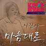 Follow Your Heart (Kpop Star 4) - Lee Jin Ah