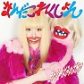 Album Nanda Collection - Kyary Pamyu Pamyu