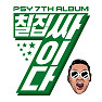 Album PSY (The 7th Album) - PSY