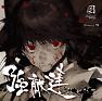 Bài hát 土着神の祟り - Shishimai Brothers
