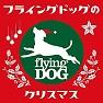 Flying Dog no Christmas - Various Artists