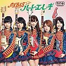 Heart Electric (Single) - AKB48