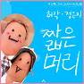 'A CUBE' FOR SEASON # BLUE - Huh Gak ft. Jung Eun Ji
