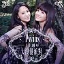 13周年大浪漫派对 / 13 Năm - Bữa Tiệc Lãng Mạn Lớn - Twins