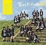 Bài hát Aitakatta - AKB48