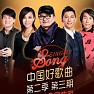 中国好歌曲第二季 第3期 / Sing My Song Season 2 (Tập 3) - Various Artists