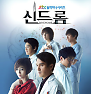 Syndrome OST Part.1 - U-Kiss