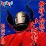 Bài hát 踊るダメ人間 (Odoru Dame Ningen) - Kinniku Shojo Tai