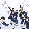 Album 君の名は希望 (Kimi no Na wa Kibo) - Nogizaka46