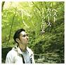 Bài hát 糸 (Ito) - Kousuke Atari