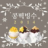 Bean Dduk Bing Soo 2014 - Akdong Musician
