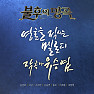 Immortal Song (Yoo Seung Yeop Special) - Various Artists