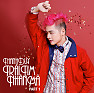 Album Trái Tim Nhân Mã (Part 1) - Thanh Duy