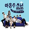 Plus Nine Boys OST Part.1 - Sugarbowl