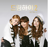 Dream High 2 OST Part.4 - Ji Yeon ft. Hyorin (Sistar) ft. Aliee