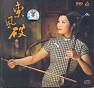Bài hát 偏偏喜欢你 / I Only Like You - Huang Jiang Qin
