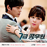 Bài hát I'll Be There For You - Han Byul