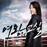 Album Maybe Tomorrow (The Queen's Classroom OST) - RYEOWOOK