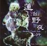 Bài hát Strange Bird of the Moon, Illusion of the Mysterious Cat - Team Shanghai Alice