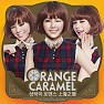 Bài hát Keep Your Eyes Closed - Orange Caramel
