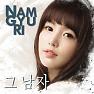That Man - Nam Gyu Ri