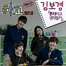 School OST Part.3 - Kim Bo Kyung
