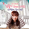 Bài hát I Wake Up Because Of You - Kim Seul Gi