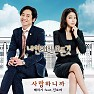 All About My Romance OST Part.1 - Baechigi ft. Shin Bo Ra
