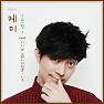 Chemistry (Single) - Yoon Gun