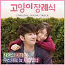 The Cat Funeral OST - Kang In