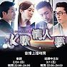 K Song Lover OST - Phạm Dật Thần ft. Trương Đông Lương ft. Hứa Huệ Tân